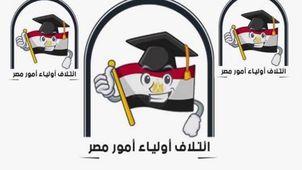 أولياء أمور مصر