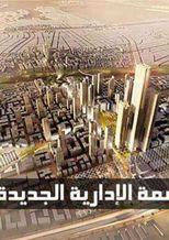العاصمة الإدارية الجديدة.. صورة أرشيفية