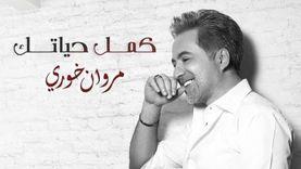 """فيديو.. مروان خوري يطرح كليبه """"كمل حياتك"""""""
