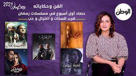 الفن وحكاياته..حصاد أول أسبوع في مسلسلات رمضان:ضرب للستات واغتيال وحب