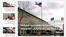«المجلة اللندنية» تدشن موقعها الجديد بـ4 لغات في احتفالية افتراضية