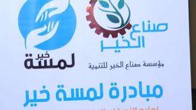 """مصطفى زمزم: ندعو كل مؤسسات المجتمع المدني للمشاركة بـ""""حياة كريمة"""""""