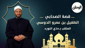 قصة الصحابي الطفيل بن عمرو الدوسي الملقب بـ«ذي النور»