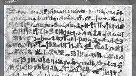 بردية لفاتورة بيع بالمتحف البريطاني تكشف سر الأوشابتي واقتصاديات الموت