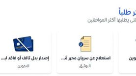 الاستعلام عن بطاقة التموين عبر بوابة مصر الرقمية.. اعرف الخطوات
