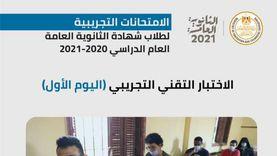 «التعليم» تحث طلاب الثانوية العامة على استكمال الامتحانات التجريبية