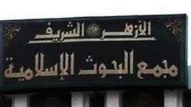 «الذي باركنا حوله».. «البحوث الإسلامية» يطلق حملة لدعم الأقصى وفلسطين