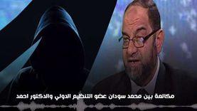"""تسريب صوتي يكشف خطة الإخوان لإنهاك الشرطة: """"20 واحد بالشارع ولا حاجة"""""""
