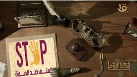 فيديو.. العالم يحتفل بيوم القضاء على العنف ضد المرأة