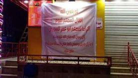 """مفاجأة في غلق المطعم السوري احتراما لجاره: """"بوظله الافتتاح"""""""