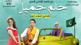 المسرح الكوميدي يفتتح «حلم جميل» الليلة