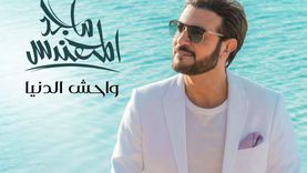 «نصاب».. محمود الخيامي يعيد ماجد المهندس للأغنية المصرية