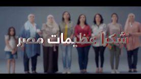 شكرا عظيمات مصر.. أهم رسائل السيسي للتأكيد على أهمية دور المرأة