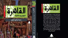 """هيئة الكتاب تستعد لإصدار الطبعة الخامسة من """"القاهرة.. شوارع وحكايات"""""""