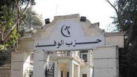 الوفد يحتفل بذكرى ثورة 1919.. و«بدراوي»: الذكرى تخص كل المصريين