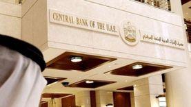 رئيس الإمارات يصدر مرسوما بإعادة تشكيل مجلس إدارة المصرف المركزي