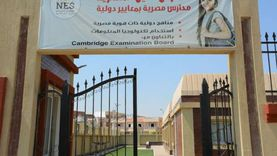وظائف مدارس النيل الدولية 2021.. 15 فرصة متاحة بشرط المؤهل والخبرة