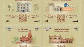 البريد يصدر طوابع بتقنية QR code بمناسبة يوم التراث العالمي