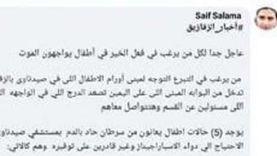 """حكاية منشور وهمي يجمع تبرعات لأورام الزقازيق: """"المستشفى ميعرفش حاجة"""""""