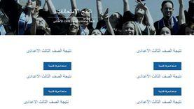نتيجة الشهادة الإعدادية 2021 محافظة المنيا.. منتصف الأسبوع المقبل