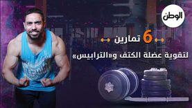 6 تمارين لتقوية عضلة الكتف والترابيس