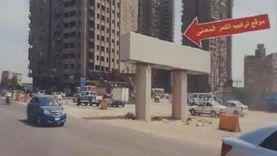 الجيزة: غلق كلي لشارع البحر الأعظم ضمن مشروع توسعة الطريق الدائري