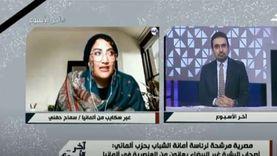 """مرشحة مصرية لمنصب بحزب ألماني: الإخوان يتهمونني بـ""""العلمانية"""""""