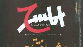 العدد الثامن عشر من الإصدار السادس لمجلة المسرح بمنافذ توزيع الأهرام