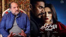 خالد الصاوي يكشف سبب موافقته على مسلسل «اللي مالوش كبير»