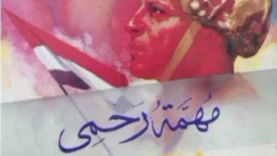 «مهمة رحمي».. رواية تحكي واحدة من بطولات الجيش المصري في حرب أكتوبر