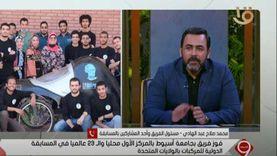 سيارة بـ«بدال».. فريق مصري يحصل على المركز الـ23 في مسابقة عالمية