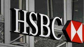 HSBC يحذر من خسائر قروض قد تصل إلى 13 مليار دولار