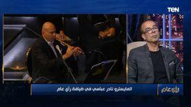 نادر عباسي عن حفل المومياوات: تجربة لم تحدث في التاريخ