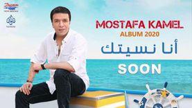 """البداية بـ""""كارت أحمر"""".. مصطفى كامل يطرح ألبومه """"أنا نسيتك"""" خلال أيام"""