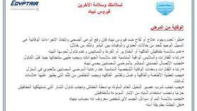 سلطة الطيران المدني المصري تحذر عامليها جنوب شرقي آسيا من فيروس نيباه