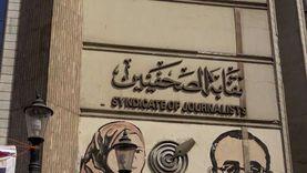 إقبال ضعيف.. تأجيل عمومية «الصحفيين» لـ19 مارس