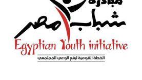 """""""القومي للسكان"""": بدء مرحلة جديدة من """"مبادرة شباب مصر"""" لتثقيف الأقران"""
