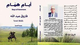 «أيام همام».. رواية جديدة للأديب فاروق عبدالله