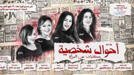 ميسرة صلاح الدين: مسرحية أحوال شخصية تعرض قضايا المرأة برؤى مختلفة