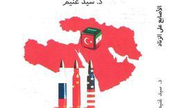 «الأصابع على الزناد».. كتاب جديد لسيد غنيم يناقش أزمات الشرق الأوسط