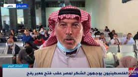 فلسطينيون يشكرون مصر بعد فتح معبر رفح.. ويوجهون التحية للرئيس (فيديو)