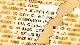 بعد تطوير مناهجها التعليمية في المغرب.. ماذا نعرف عن اللغة الأمازيغية؟
