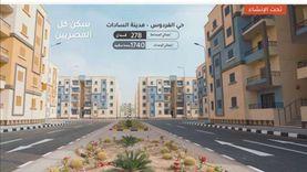 تنفيذ 4 مشروعات سكنية في مطروح وتسليم 82 شقة خلال أيام