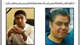 نعى أخيه وبعد 20 يوما لحق به.. «محمد وأحمد» طبيبان ماتا بكورونا