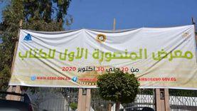 وزير الثقافة تفتتح المعرض الأول للكتاب في الدقهلية اليوم