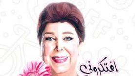 بوسي شلبي تحيي ذكرى الأربعين لرجاء الجداوي: مش ممكن أنساكي