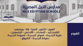 «مدارس النيل»: 11 مايو آخر موعد لانتهاء تقييمات الطلاب