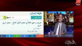 """عمرو أديب يرد على انتقادات جمهوره من المعجم: """"تفافة"""" لغة عربية فصحى"""