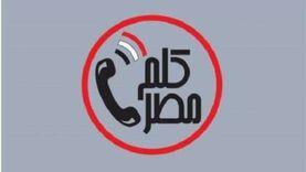 """""""كلم مصر"""".. خط الوصل بين """"الهجرة"""" والناخبين في الخارج بـ""""تطبيق"""""""