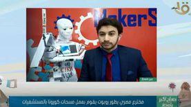 مخترع روبوت يجري مسحة كورونا: الأول من نوعه.. وأتمنى تصنيعه في مصر